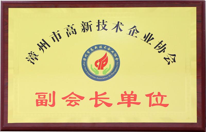 """1""""漳州市高新技术企业协会副会长单位""""牌匾.jpg"""